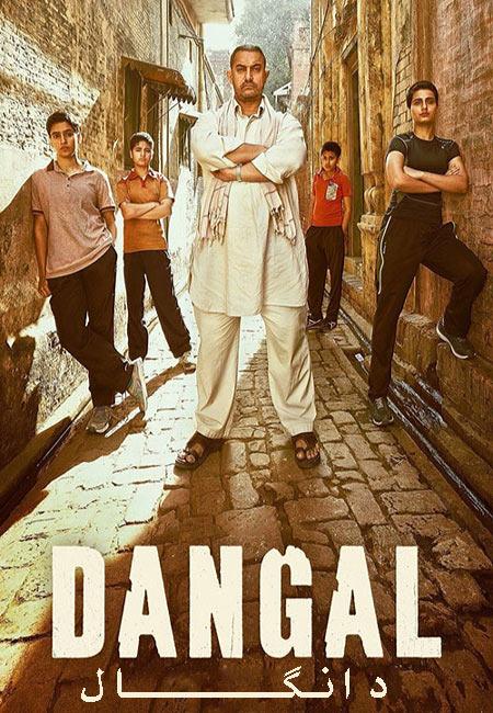فیلم دانگال دوبله فارسی Dangal 2016