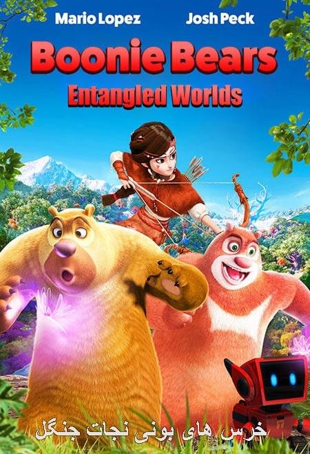 انیمیشن خرس های بونی نجات جنگل دوبله فارسی Boonie Bears: Entangled Worlds 2017