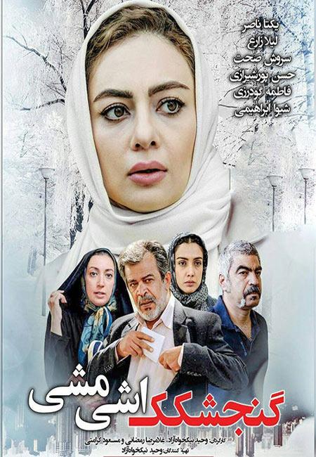 فیلم ایرانی گنجشکک اشی مشی Gonjeshkake Ashi Mashi 1395