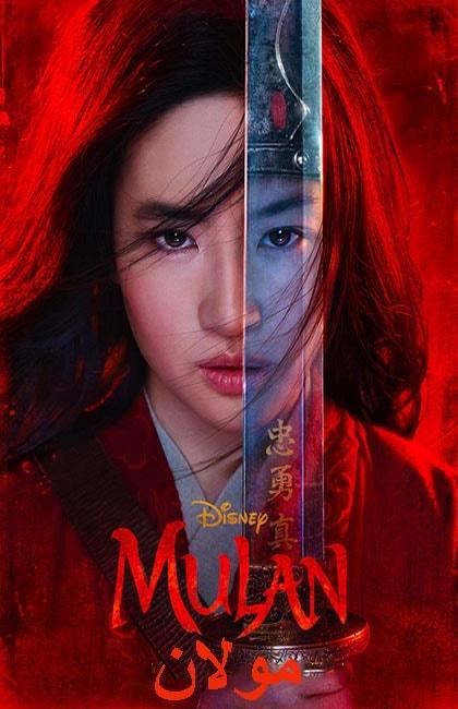 فیلم مولان دوبله فارسی Mulan 2020
