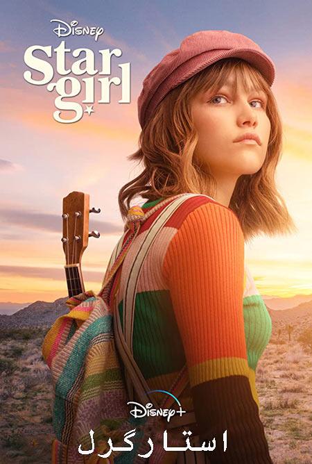 دانلود فیلم دختر ستاره ای دوبله فارسی Stargirl 2020