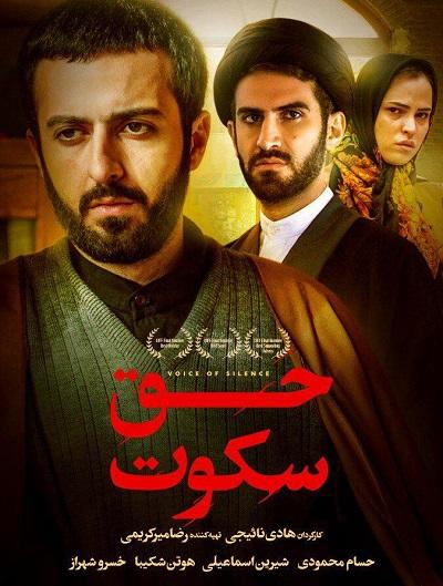 فیلم ایرانی حق سکوت Haghe Sokout 1392
