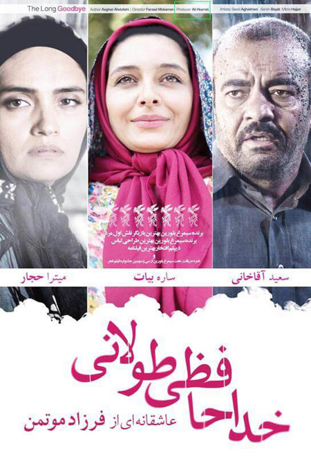 دانلود فیلم ایرانی خداحافظی طولانی Khodahafezie Toulani 1393