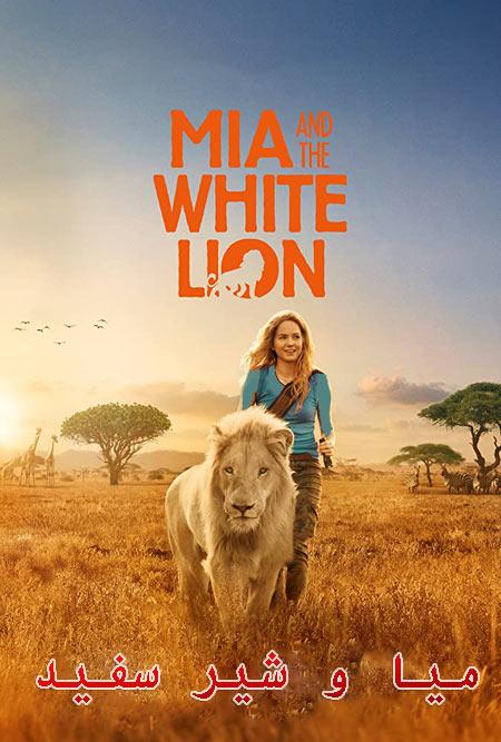فیلم میا و شیر سفید دوبله فارسی Mia and the White Lion 2018