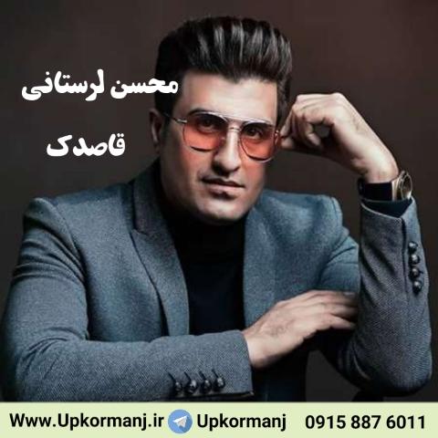 دانلود آهنگ جدید محسن لرستانی به نام قاصدک