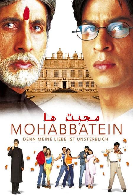 فیلم محبت ها دوبله فارسی Mohabbatein 2000