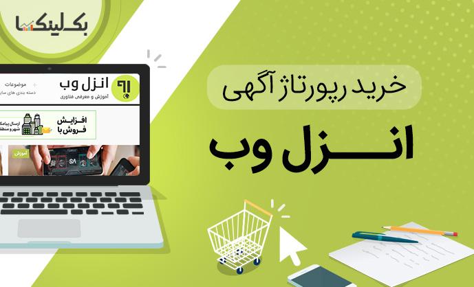 خرید رپورتاژ آگهی انزل وب anzalweb.ir