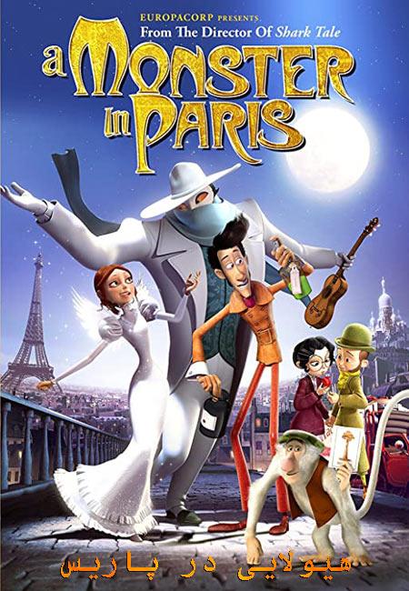 انیمیشن هیولایی در پاریس دوبله فارسی A Monster In Paris 2011
