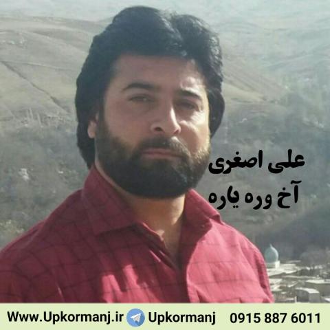 دانلود آهنگ کرمانجی جدید علی اصغری به نام آخ وره یاره