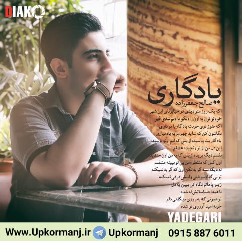 دانلود آهنگ جدید صالح جعفرزاده به نام یادگاری