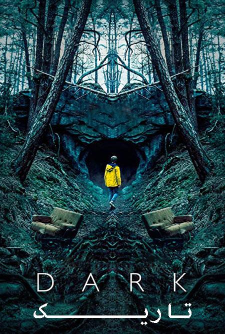 سریال تاریک فصل اول دوبله فارسی Dark 2017