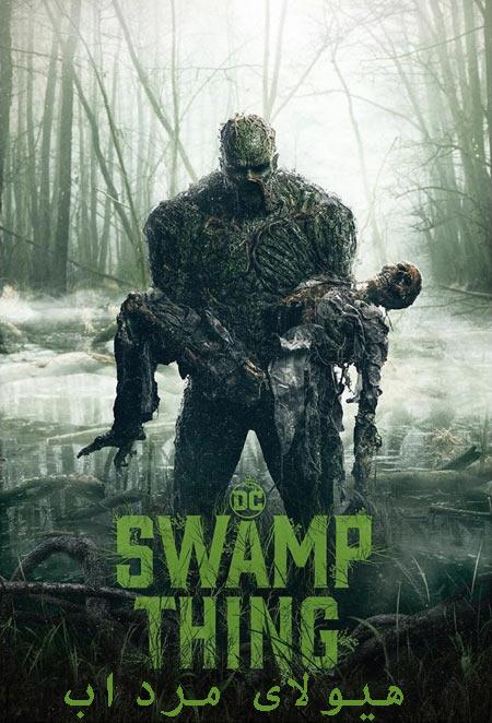 سریال هیولای مرداب فصل اول دوبله فارسی Swamp Thing 2019