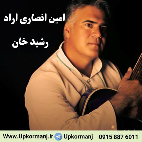 دانلود آهنگ کرمانجی جدید علی انصاری آراد به نام رشید خان
