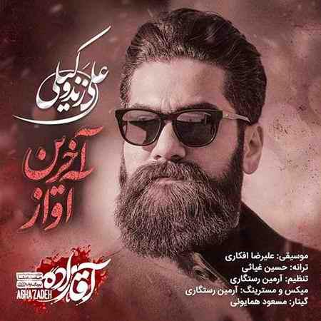 نسخه بیکلام آهنگ آخرین آواز از علی زندوکیلی
