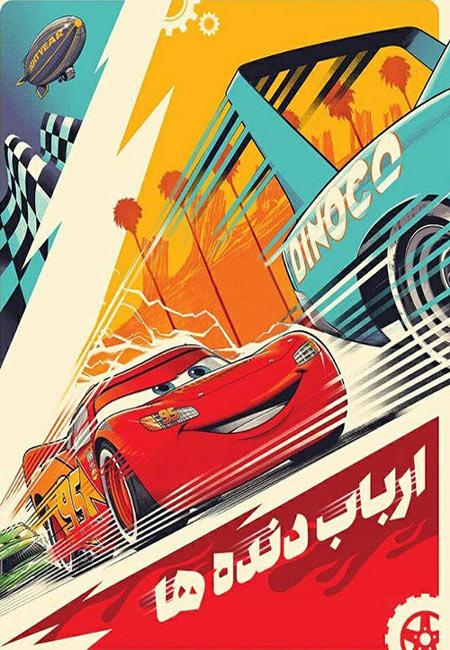 انیمیشن ارباب دنده ها دوبله فارسی