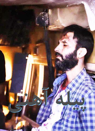 دانلود رایگان فیلم پیله آهنی