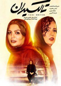 فیلم ایرانی تاکسیران