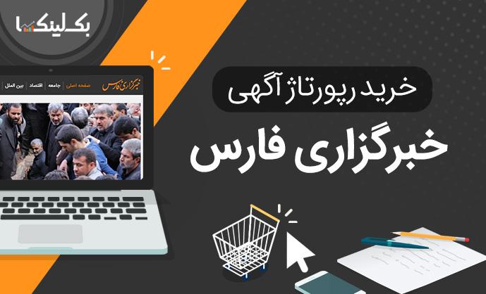 خرید رپورتاژ آگهی خبرگزاری فارس farsnews.ir