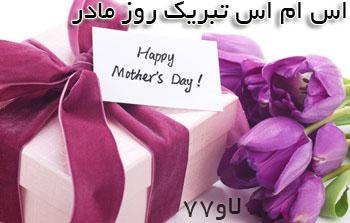 اس ام اس جدید روز مادر, اس ام اس روز زن, اس ام اس ویژه روز مادر, اس ام اس تبریک روز زن, پیام تبریک روز زن, پیامک ویژه روز زن, مطالب روز زن, اس ام اس های جدید روز زن,