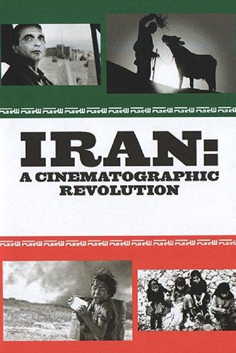 دانلود رایگان مستند ایران یک انقلاب سینمایی
