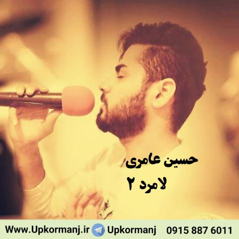 دانلود آهنگ جدید حسین عامری به نام لامرد 2
