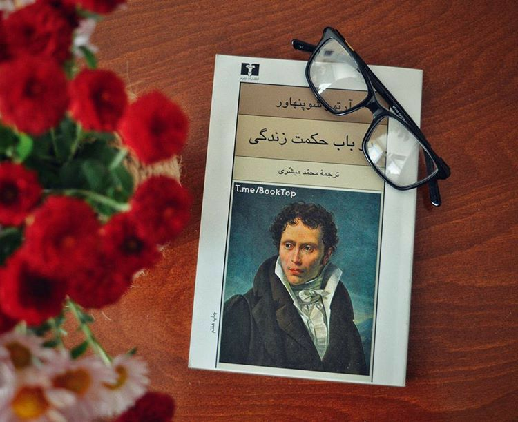 کتابخانه   در باب حکمت زندگی- آرتور شوپنهاور