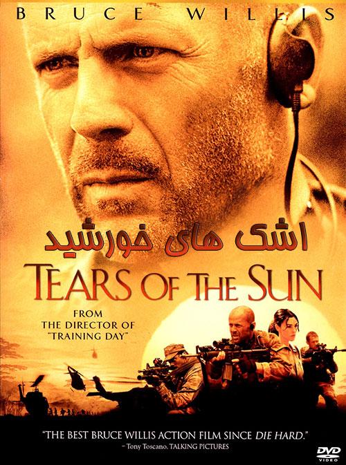 دانلود فیلم Tears of the Sun 2003 دوبله فارسی