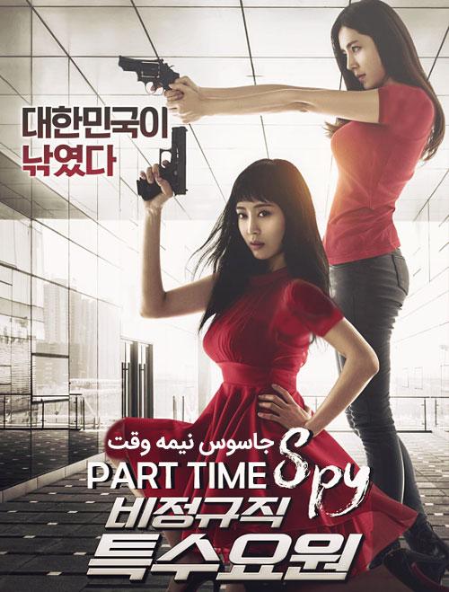 دانلو فیلم Part-Time Spy 2017 دوبله فارسی