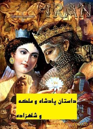 داستان شاه و ملکه و پرنسس و شاهزاده