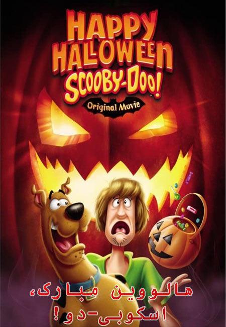 انیمیشن هالووین مبارک، اسکوبی-دو! دوبله فارسی