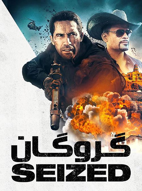فیلم گروگان دوبله فارسی