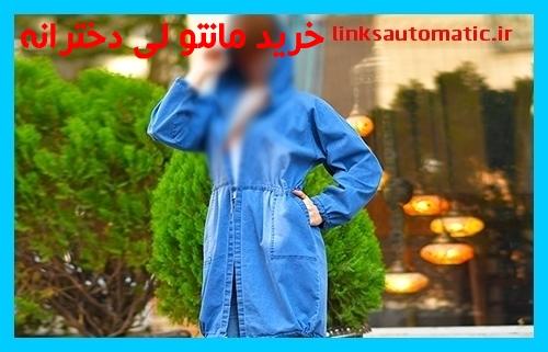 مانتو لی دخترانه مدل مانتو لی کاغذی کوتاه مدل مانتو لی کاغذی طرح دار مدل مانتو لی اسپرت مدل مانتو لی ساده مدل مانتو لی آبی رنگ 2021
