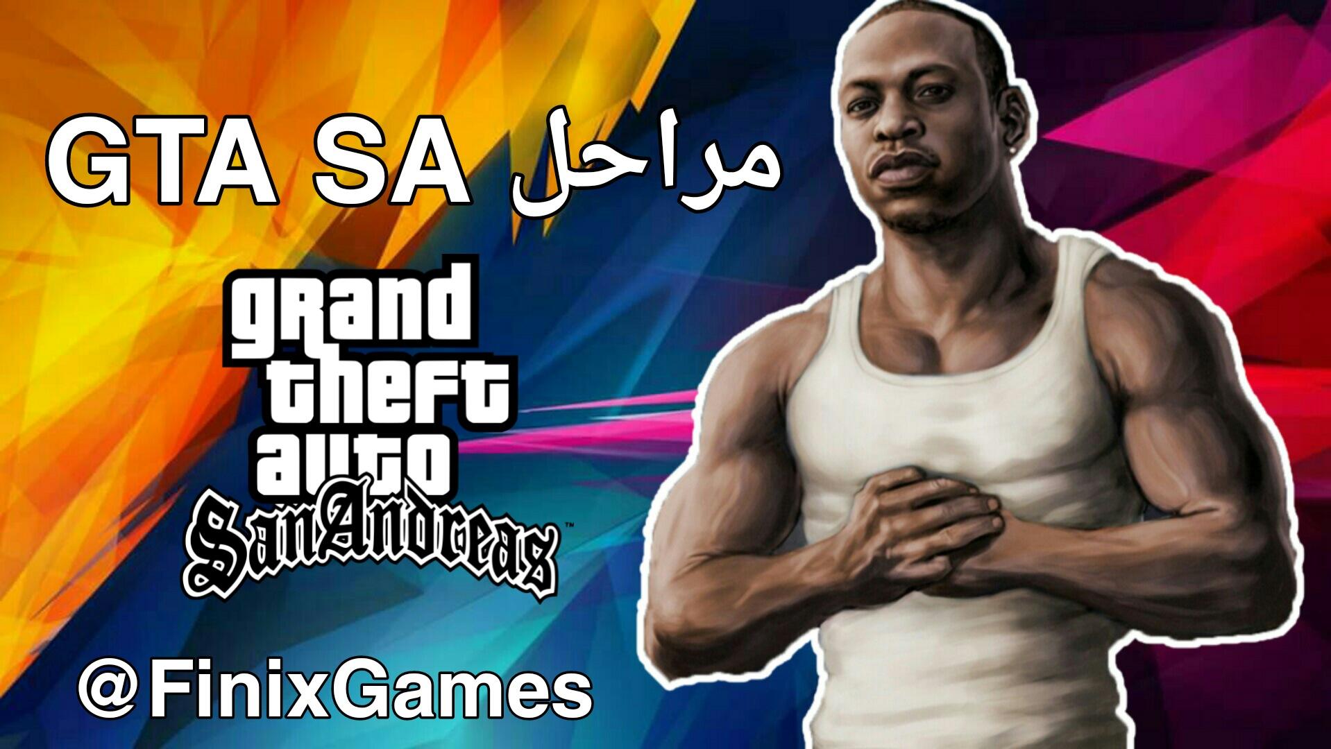 مراحل بازی GTA San Andreas - اندروید