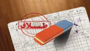 سن طلاق در استان هاي مختلف