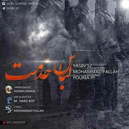 دانلود آهنگ جدید یاسین S2 و محمد فلاح و پوریا پی اف به نام لباس خدمت
