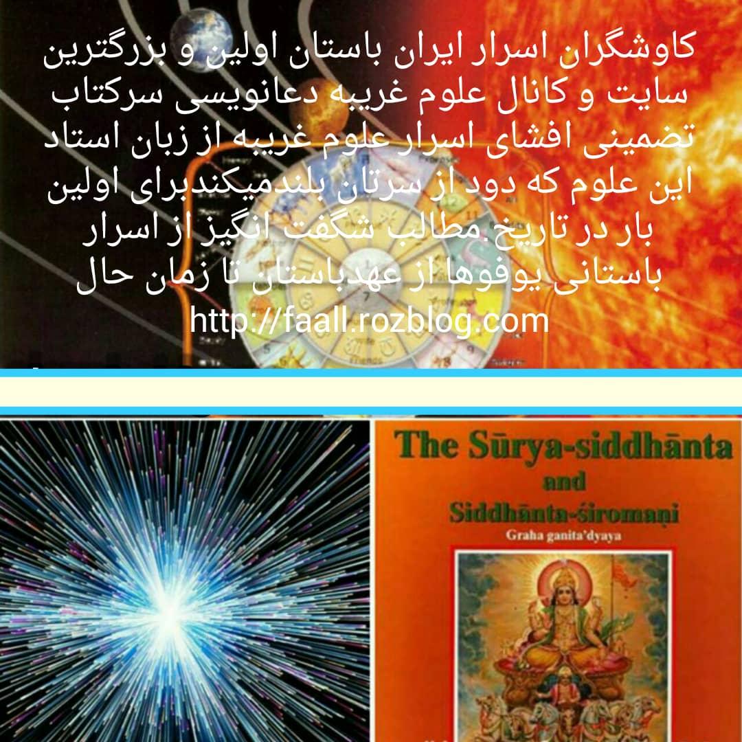 عجایب علوم و دانش پیشرفته باستانی سوریا سیدهانتا یکی از مرموز ترین متون کهن هندی