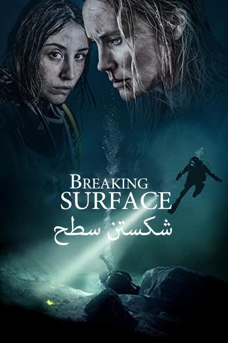 فیلم شکستن سطح دوبله فارسی