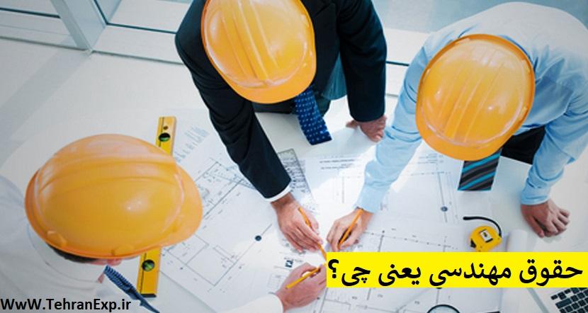 حقوق مهندسی یعنی چی؟