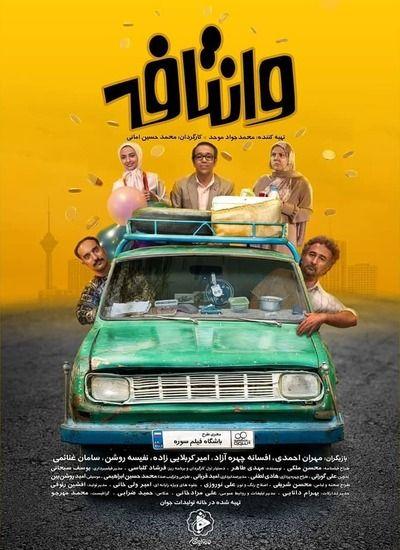 فیلم ایرانی وانتافه Vantafeh 1399