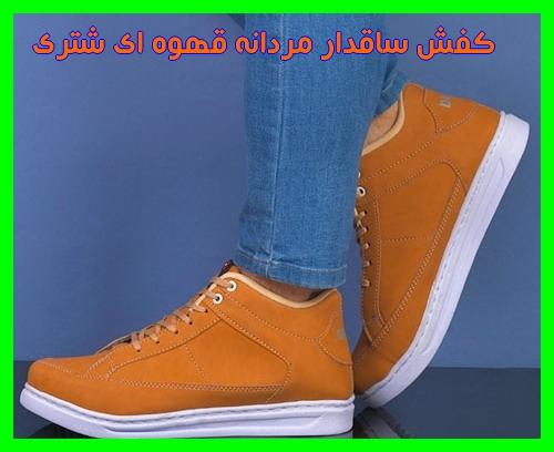 فروش كفش ساقدار مردانه قهوه ای روشن شتری کفی سفید