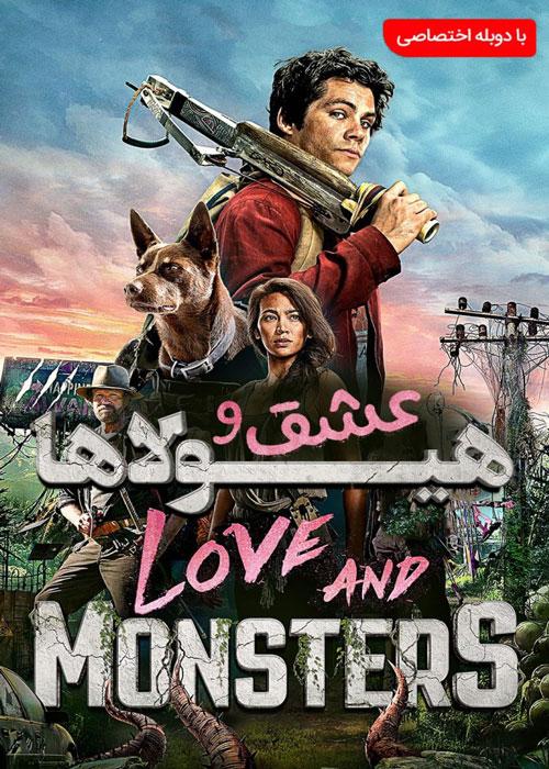 فیلم عشق و هیولاها دوبله فارس