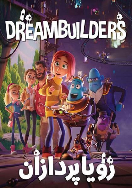 دانلود انیمیشن رویاسازها دوبله فارسی Dreambuilders 2020