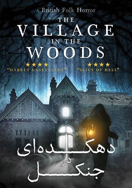 دانلود فیلم دهکده ای در جنگل The Village in the Woods 2019