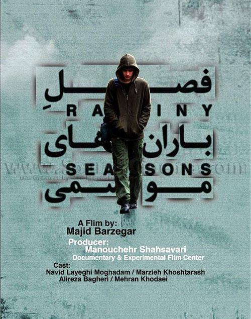 دانلود رایگان فیلم فصل باران های موسمی