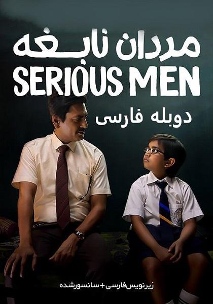 دانلود فیلم مردان نابغه دوبله فارسی Serious Men 2020
