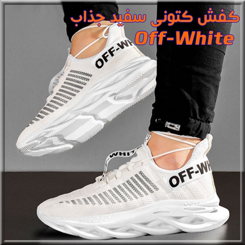 خرید انواع کفش کتانی رنگ سفید ارزان قیمت با کیفیت مردانه پسرانه