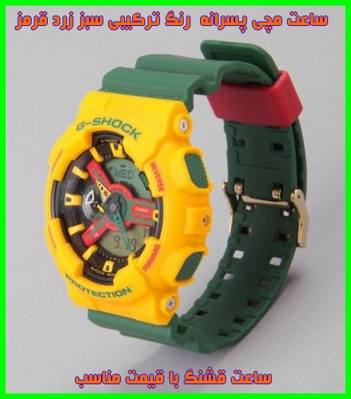 ساعت مچی رنگی جی شاک جذاب و دوست داشتنی
