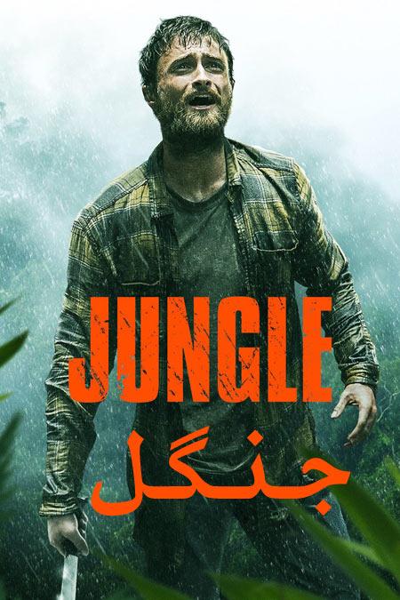فیلم جنگل دوبله فارسی Jungle 2017