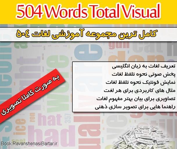 مجموعه آموزشی لغات ۵۰۴ به صورت کاملاً تصویری+تصویرسازی ذهنی(بخش4)⭐️