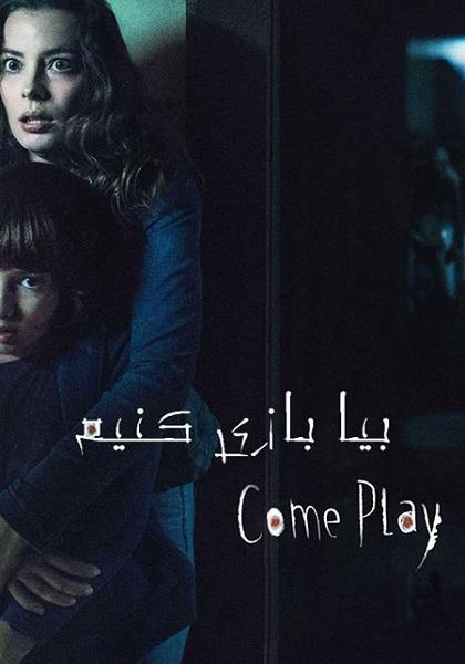دانلود فیلم بیا بازی کنیم دوبله فارسی Come Play 2020